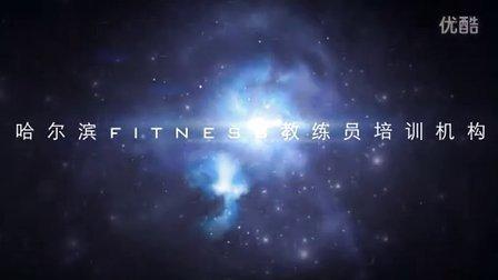 Uptown Funk 健身舞蹈  哈尔滨Fitness教练员培训机构  小俊时尚操课