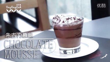 日日煮 2015 巧克力慕斯 578