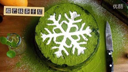 爸爸de厨房 2015 榴芒抹茶千层蛋糕和榴芒班戟 08