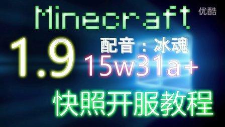 [新人奖第五季]Minecraft1.9快照15w31a开服教程 - 我的世界开服教程 - Minecraft开服教程