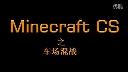 随去风来《Minecraft:CS联机对战》停车场的激战