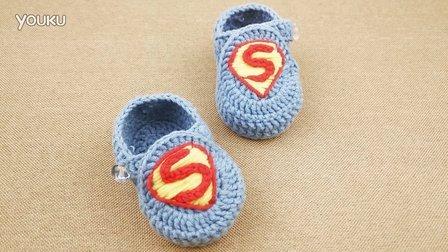 【双然宝贝】手工编织视频教程---超人毛线鞋