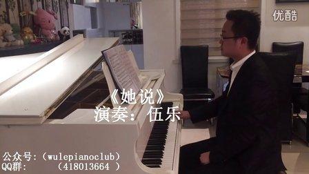 《她说》张碧晨 -- 钢琴曲_tan8.com