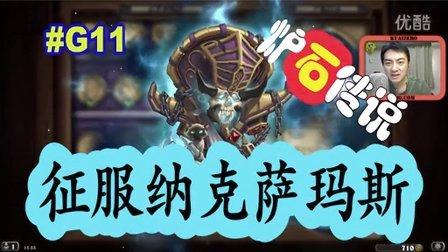 [酷爱]通关纳克萨玛斯 传说中的克尔苏加德 炉石传说(Hearthstone: Heroes of Warcraft) #G11