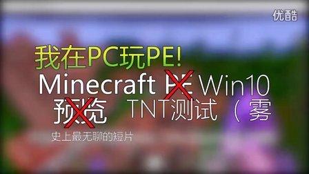 我在PC玩Windows 10版本的Minecraft PE! Minecraft 我的世界 Win10版本预览(炸TNT!)