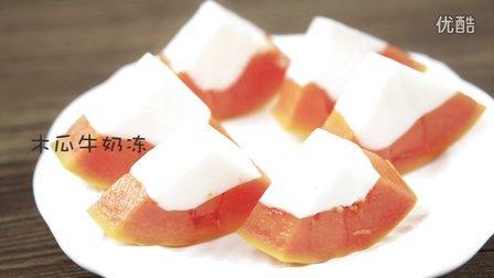 【微体兔】木瓜牛奶冻