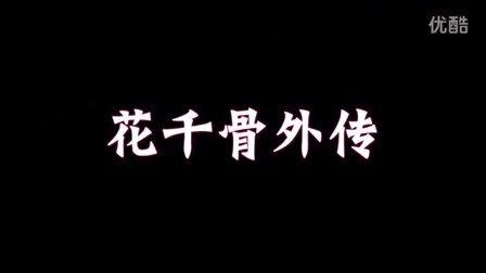 花千骨 续集《花千骨外传》(第1-2回)-正片