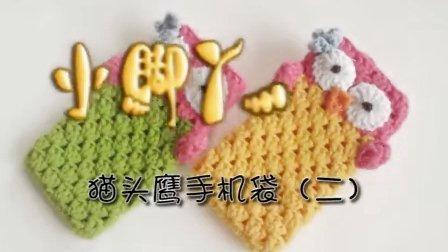 小脚丫手工毛线编织手机袋猫头鹰手机袋编织教程(2)好看的编织视频