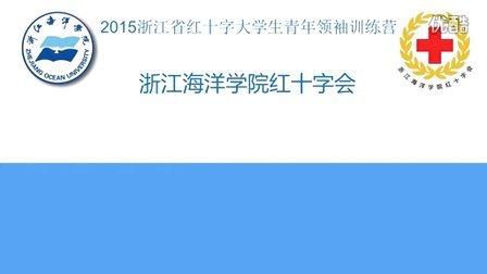浙江海洋学院红十字会宣传片