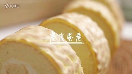 【圆猪猪烘焙课堂2】3分钟学做虎皮蛋糕卷