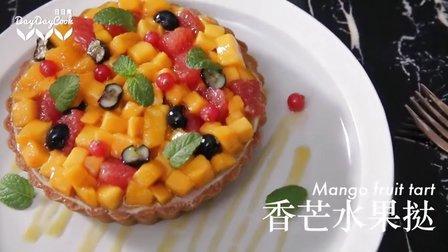 日日煮 2015 香芒水果挞 589