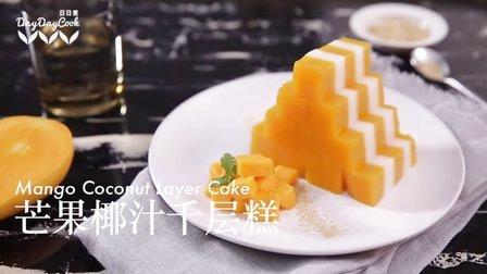日日煮 2015 芒果椰汁千层糕 588