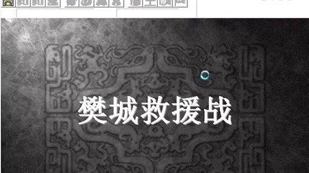 三国志曹操传第三十八战:樊城救援战[粤语解说]
