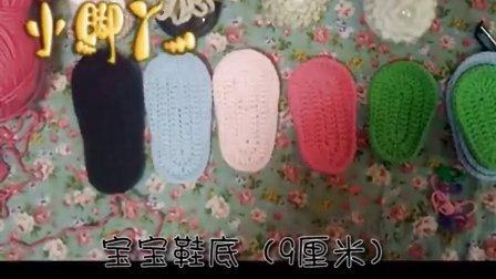 【小脚丫】婴儿毛线鞋宝宝毛线编织鞋毛线编织教程(鞋底9cm)粗毛线手工编织