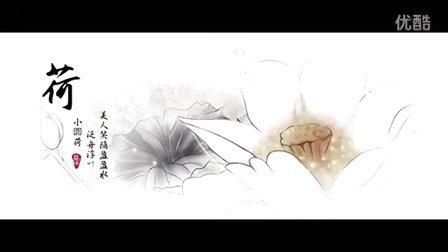 【慕唯時光】中式婚礼三部曲之二《荷》