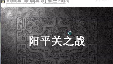 三国志曹操传第三十九战:阳平关之战[粤语解说]