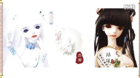 GEM(gemofdoll)娃娃中国风——青花Tsing Hua&珐琅Fa Lang高清视频