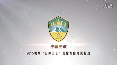 行者无痕-2015山峰卫士四姑娘山环保公益活动