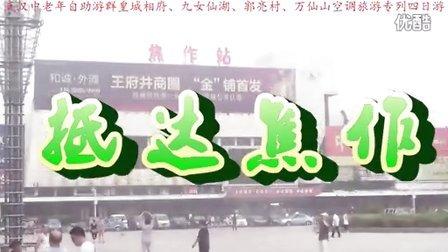 武汉中老年自助游群皇城相府、九女仙湖、郭亮村、万仙山空调旅游专列四日游01抵达焦作