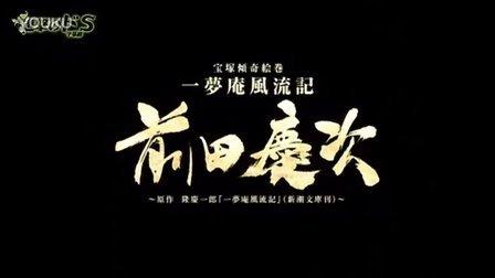 【进击的抖S字幕组】2014雪组「一梦庵风流记 前田庆次」