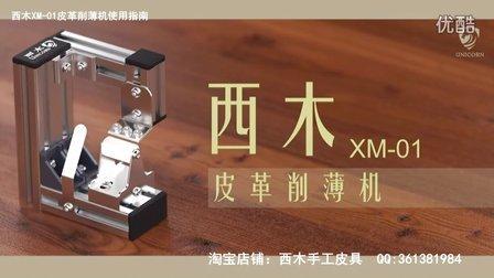 西木XM-01皮革削薄机使用指南