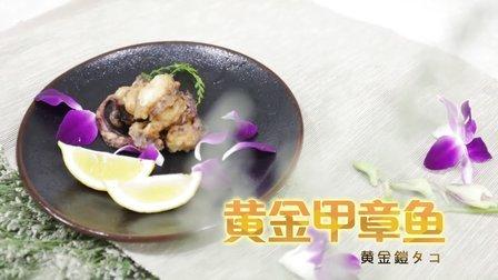 快料理大作战第一季10   黄金甲章鱼