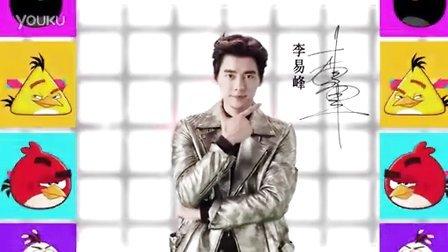 愤怒的小鸟2-李易峰完整版广告片