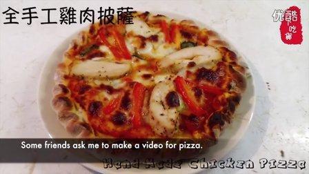 全手工鸡肉披萨(上)Hand Made Chicken Pizza part 1 天下吃货 World Wild Foodies