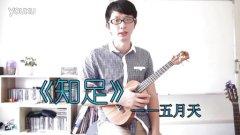 【小鱼吉他屋】《知足》五月天 尤克里里ukulele弹唱教学