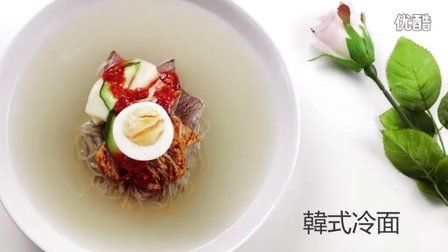 韩式冷面&拌面等两种最常见冷面做法