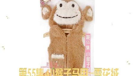 【泡泡编织】 第55集 小猴子马甲 泡泡编织 视频教程 织毛衣