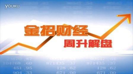 股票入门教程 股票入门基础知识 股票实战 股票分析 周升解盘0807