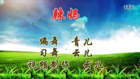2015年最新广场舞快乐云儿广场舞辣妈