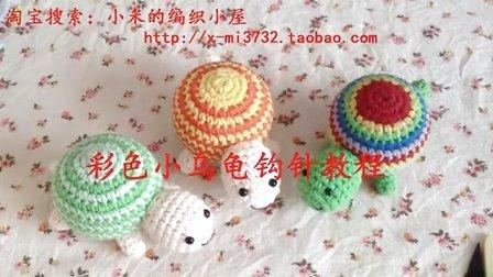 116集 彩色小乌龟 玩偶钩针教程