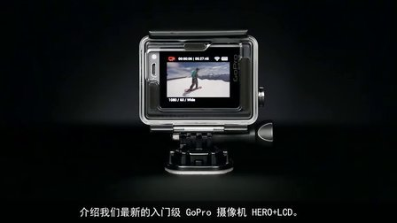 GoPro HERO+ LCD:一体化设计+便捷触屏