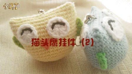 【小脚丫】(猫头鹰挂件2)毛线的钩法手工毛线挂件猫头鹰毛线玩偶毛线玩具编织实例