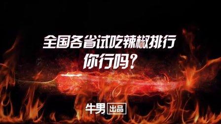 【牛男学院】中国内地吃辣排行榜,你的省市是垫底吗?