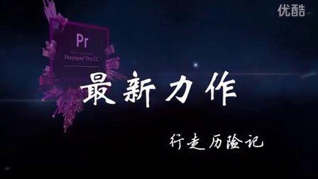 Premiere CC零基础到高级 实战教程