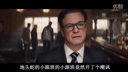 好尸九分钟带你看完【王牌特工:特工学院】(上)