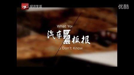 【汽车黑板报】 宁波慈溪宝恒奔驰4S店副总兼股东卷车走人怎么回事