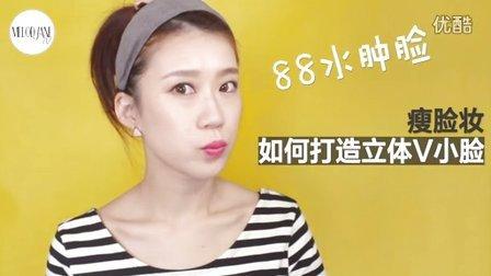 【适合水肿期的瘦脸妆-打造V型小脸】MeloDJane