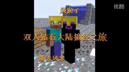 随去风来《Minecraft我的世界:钻石大陆 》 一个吊你们胃口的开头