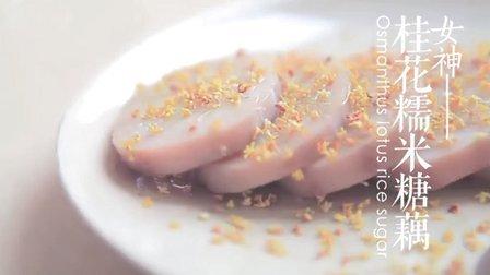「厨娘物语」33桂花糯米糖藕