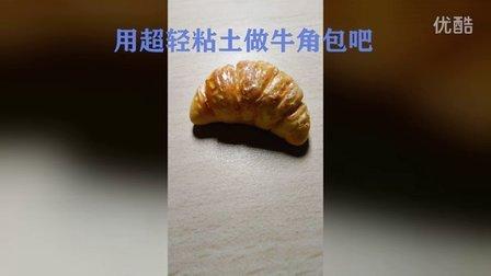0基础超轻粘土食玩教程——牛角包