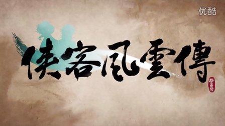 【闪徒】侠客风云传全妹子流程攻略第一期杜康村