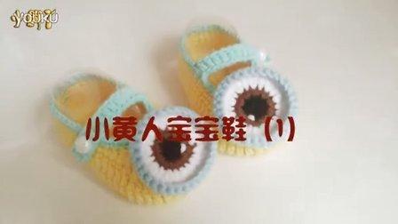 【小脚丫】(小黄人1)小黄人毛线鞋的钩法毛线的钩法婴儿毛线鞋编织方法图