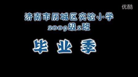 济南市历城区实验小学2009级2班毕业季1080P