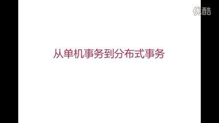 Part5_事务与分布式事务原理与实现_沈询