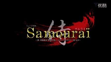 Samourai 侍 音月桂
