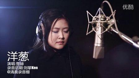 超强翻唱-女生版《洋葱》-华东师范大学-贾赫【清晨录音棚】